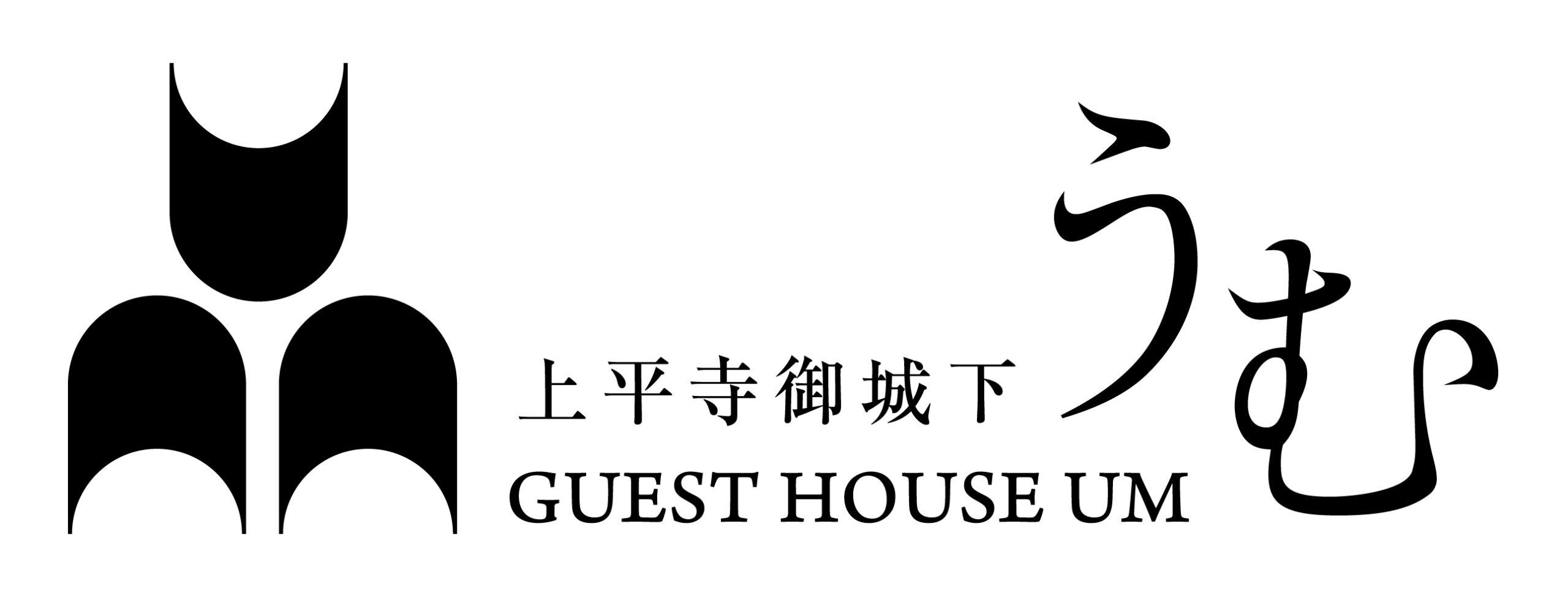 上平寺御城下うむロゴ